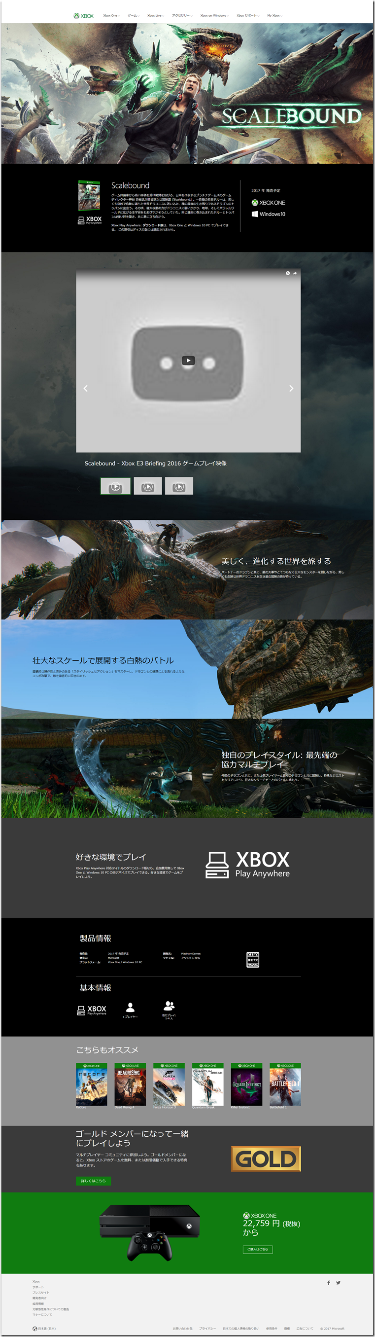 FireShot Capture 2 - Scalebound I Xbox_ - http___webcache.googleusercontent.com_search