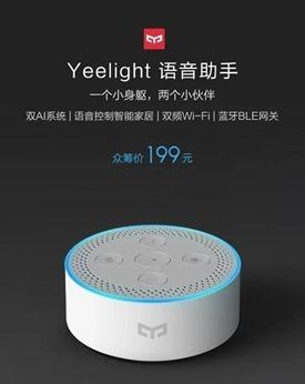 Yeelight-Voice-Assistant[1]